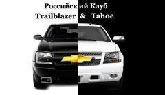 Российский Клуб Chevrolet TrailBlazer & Chevrolet Tahoe